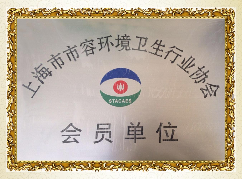 上海市容环卫-会员单位