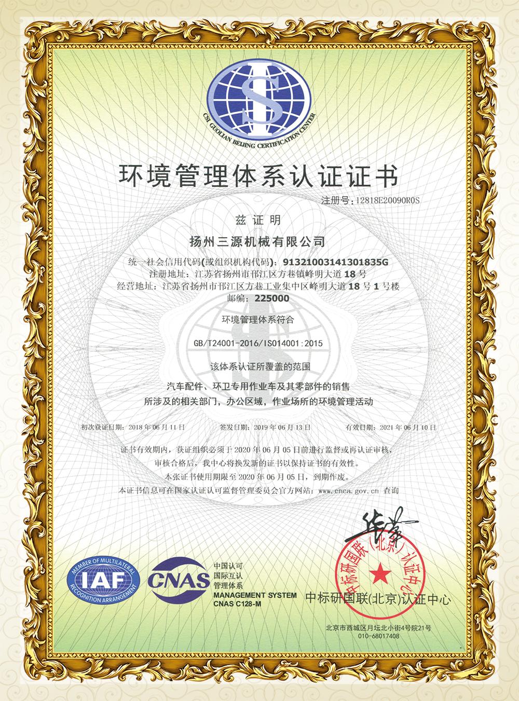 2019年度环境管理体系认证证书扫描件