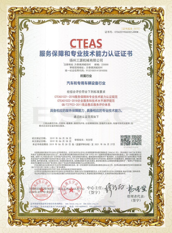 服务保障和专业技术能力认证证书
