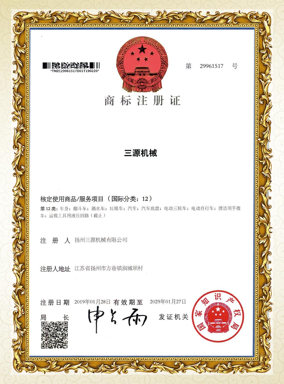 商标注册证2019