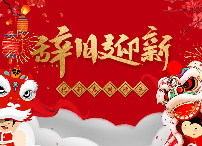 扬州三源机械有限公司祝大家新春快乐!