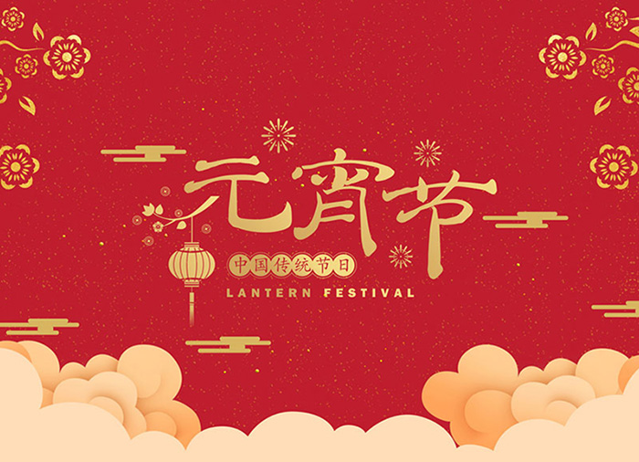 扬州三源机械有限公司祝大家元宵节快乐!