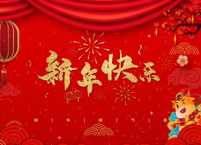 扬州三源机械有限公司祝大家新年快乐!