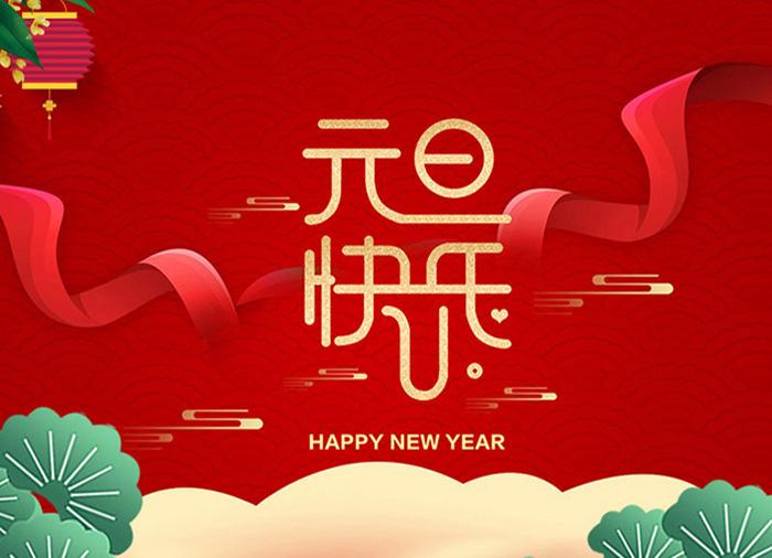 扬州三源机械有限公司祝大家元旦快乐!