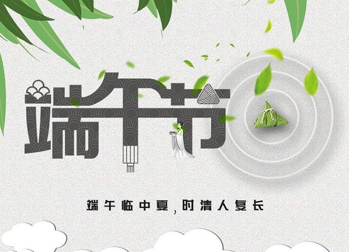 扬州三源机械有限公司祝大家端午节安康!