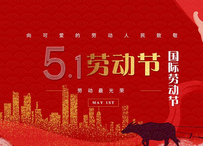 扬州三源机械有限公司祝大家劳动节快乐!